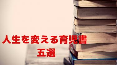 人生が変わるおすすめ育児本5選  【海外で活躍できる子にするために】