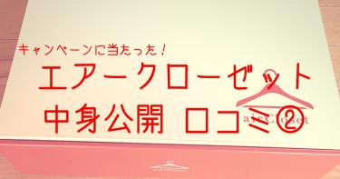 エアークローゼット②中身公開 口コミ 豪華な4着が来た!