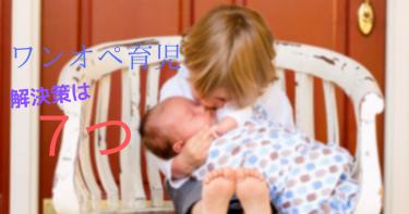 ワンオペ育児 解決策は7つ