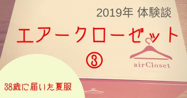 エアークローゼット③ 38歳に届いた夏服  赤のスカートをチョイス 2019年体験談