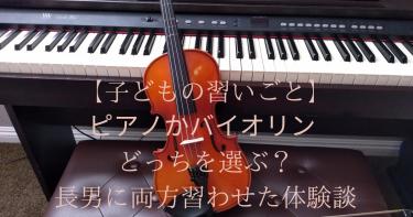 【子どもの習いごと】ピアノかバイオリン どっちを選ぶ?<比較>  長男に2年間、どっちも習わせた体験談