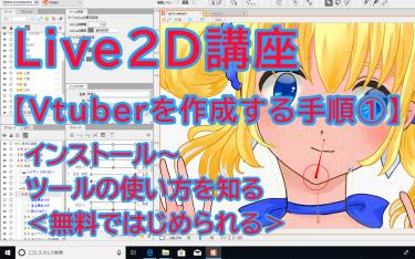 Live2D講座【Vtuberを作成する手順①】インストール~ツールの使い方を知る<無料ではじめられる>