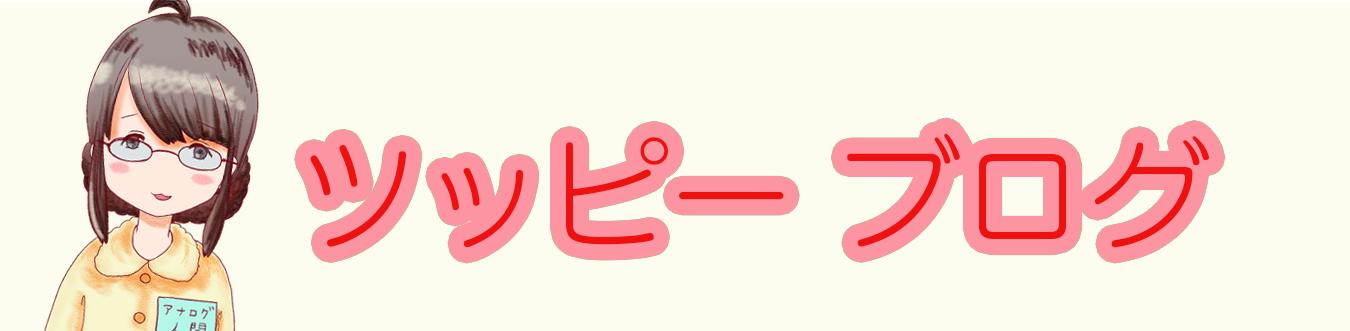 ツッピーホロ子日記 【アナログ母のVtuber作り奮闘記】